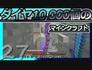 【Minecraft】ダイヤ10000個のマインクラフト Part27【ゆっくり実況】