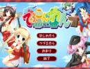でふこん☆わん プレイ動画 1 thumbnail