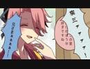 【刀剣乱舞】わぼクランチ【料理祭】 thumbnail