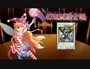 【東方】幻想郷融合録第30話 惑い狂わす妖精【遊戯王】