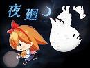 [夜廻]ゆっくり実況プレイ[第十話]~終わらない夜~ thumbnail