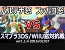 【スマブラ3DS/WiiU】パルテナ窓vsファルコ窓12on12対抗戦(星取り) Part1