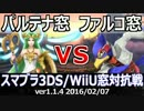 【スマブラ3DS/WiiU】パルテナ窓vsファルコ窓12on12対抗戦(星取り) Part2