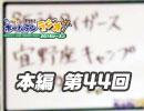 【第44回】れい&ゆいの文化放送ホームランラジオ!