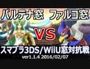 【スマブラ3DS/WiiU】パルテナ窓vsファルコ窓12on12対抗戦(星取り) Part3