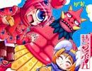 【特撮】『北川怪獣アパート』第210話【漫画】
