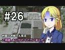 【Banished】村長のお姉さん 実況 26【村作り】