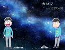 【おそ松さん人力】四男と五男でカlロlン thumbnail