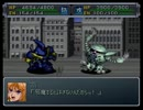 【スパロボα外伝】スーパーロボット大戦α外伝を初見実況プレイ Part.64