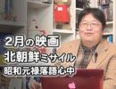 ニコ生岡田斗司夫ゼミ2月7日号「オタキング新事務所発!テレビ離れしていくお笑い...