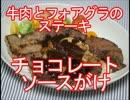 【肉の日】牛肉とフォアグラのステーキチョコレートソースがけ作った