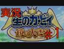 【実況】星のカービィ!!!!!鏡の大迷宮!!!!! part1