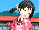【歌愛ユキ】Give me【オリジナル曲】