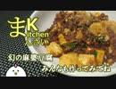【中華一番!】幻の麻婆豆腐作ってみた【国際豆年料理祭】