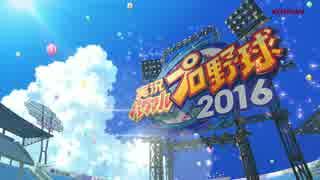 実況パワフルプロ野球2016 オープニングムービー