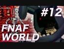 【翻訳実況】オレ達がアニマトロニクスだ!『FNAF WORLD』 難易度:HARD #12 thumbnail