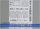 【衆議院】民維・候補者の粗製濫造、しかして選挙の可能性は?[桜H28/2/9]