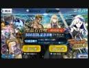 Fate/Grand Order実況G15 無課金勢達の単発祭り