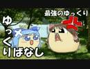 第22位:【ゆっくりばなし】最強のゆっくり thumbnail