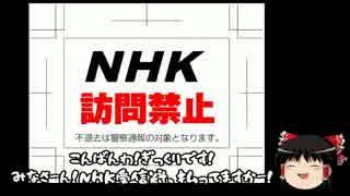 【ゆっくり保守】NHK経営委員「若者には強制的にNHKの番組を見せるべき」