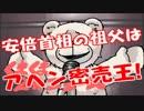 清原の覚せい剤、安倍首相のお祖父さん岸信介はアヘンの密売人