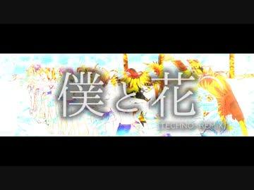 僕 と 花 (tcn-rmx) by NGR2 ア...