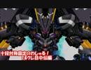 【beatmania】十段対称固定のわしゃる! 14クレ目中伝編【copula】