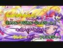 【ニコカラ】CURE UP↑RAPAPA~ほほえみになる魔法~【魔プリ】
