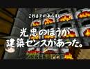 【刀剣乱舞】基本しか知らない長谷部のマインクラフト3