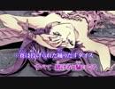 【ニコカラ】ダンシングダイス【On Vocal】