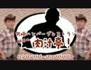 第67位:究極ハンバーグレストラン!師匠の肉汁亭! thumbnail