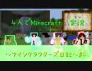 4人で実況【Minecraft 】  クラフターズ日記#4