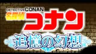 【協力実況】謎が解けない名探偵コナン Pa