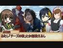 シノビガミリプレイ【妖刀闇太刀】part1:ゆっくりTRPG
