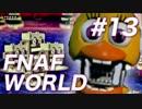 【翻訳実況】オレ達がアニマトロニクスだ!『FNAF WORLD』 難易度:HARD #13 thumbnail