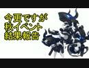 【実況】アニメやってるので艦隊これくしょんやってみた第29【番外編】 thumbnail