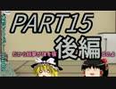 【ゆっくり】霊夢と魔理沙のbeatmaniaIIDX23~PART15 後編~