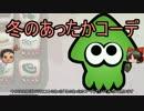 【ゆっくり】イカちゃんの可愛さはマンメンミ! Part.06【Splatoon】