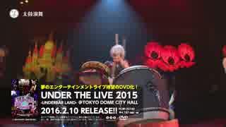 【LIVE DVD】  アンダーバーワンマンライブDVD 『太鼓演舞』 【2月10日】 thumbnail