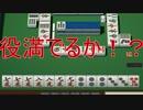 【闘牌王】ゆるゆる麻雀~役満でるか!?実況プレイ