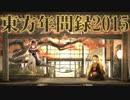 東方年間録2015【東方年間ランキング】