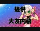 (V)・∀・(V)<大友内装