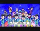【替え歌】ごみ松さん2期OP「就職バタンキュー」@弟の姉