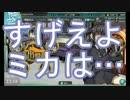 【艦これ】2016冬イベ 出撃!礼号作戦 E-1甲【ゆっくり実況】 thumbnail