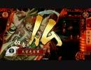 【戦国大戦】 決めるぞ!下剋上 #1491 vsおつや女性単 thumbnail