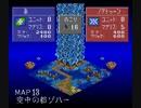 【幻獣旅団 最短日数TAS】MAP13 空中の都ゾハー 7日【番号順編】