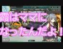 【艦これ】2016冬イベ 出撃!礼号作戦 E-2甲【ゆっくり実況】 thumbnail