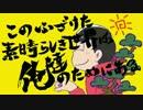 【おそ松さん人力】長男でこのふ.ざけた素.晴らしき世.界は俺の為に.ある thumbnail