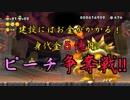 【実況】建設にはお金がかかる!身代金5億円ピーチ争奪戦!!1 thumbnail