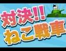 【二人実況】 対決!!ねこ戦車 実況プレイ 【第2戦】